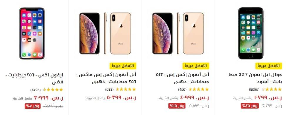 عروض اكسايت السعودية فى رمضان 2019 جوالات