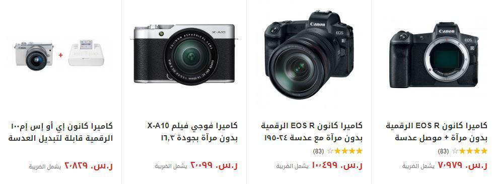كاميرات من اكسايت السعودية