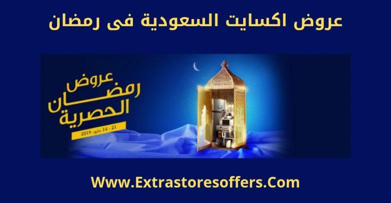 عروض اكسايت السعودية فى رمضان 2019