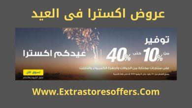 Photo of عروض extra فى العيد خصومات تصل الى 40%