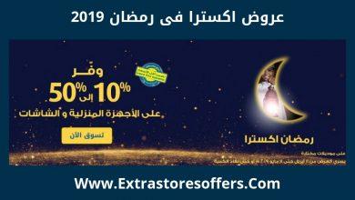 Photo of عروض اكسترا فى رمضان 2019 خصومات ل60%
