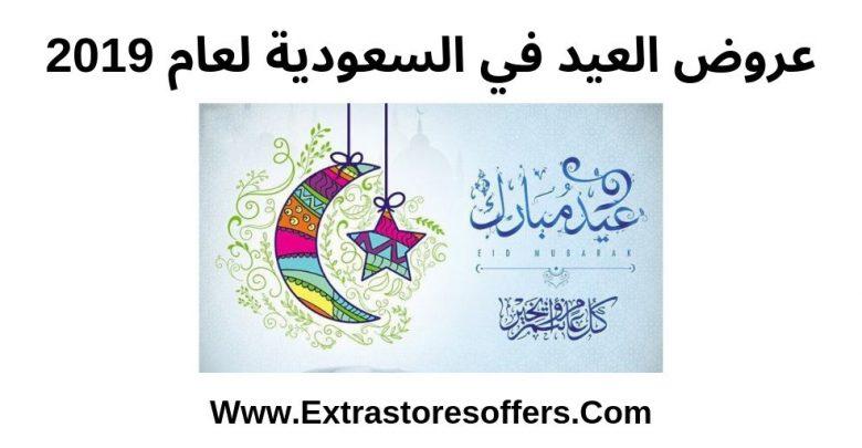 عروض العيد في السعودية