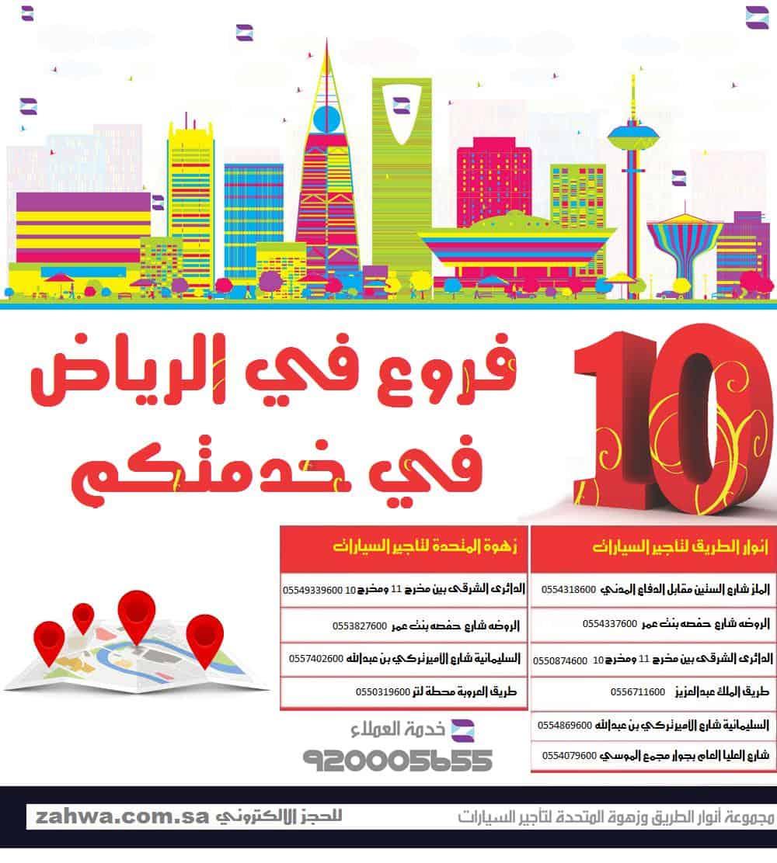عروض العيد لسيارات 2019 زهوة للسيارات فروع الرياض