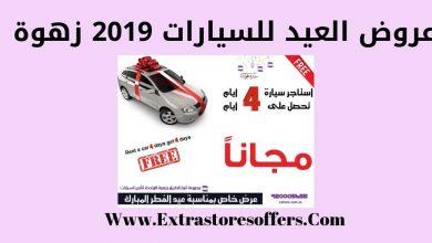 عروض العيد للسيارات 2019 زهوة