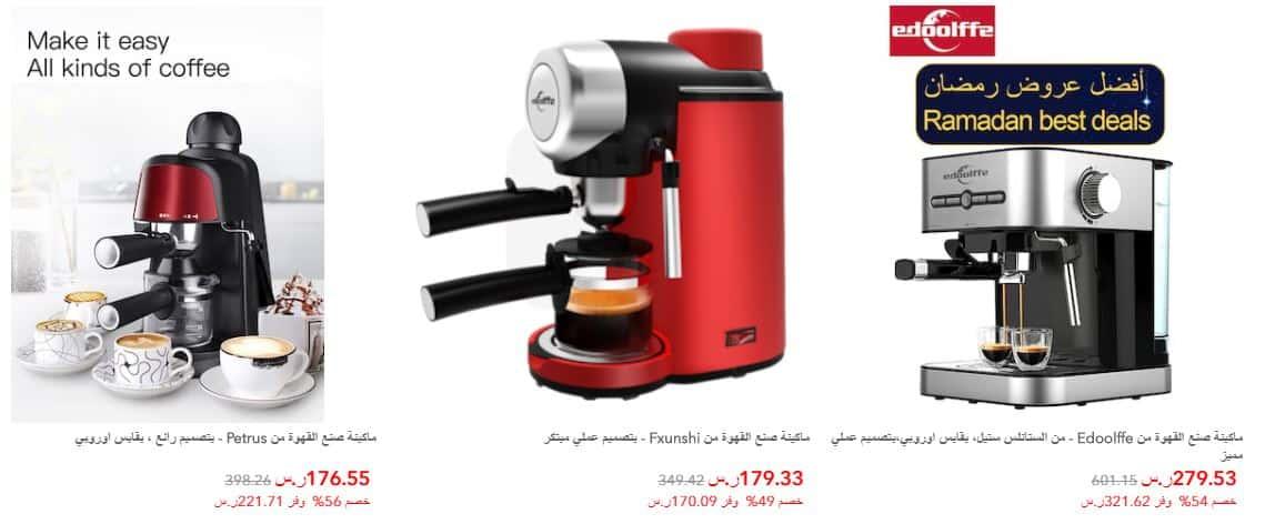 عروض جولي شيك بالريال في رمضان صانعات قهوة