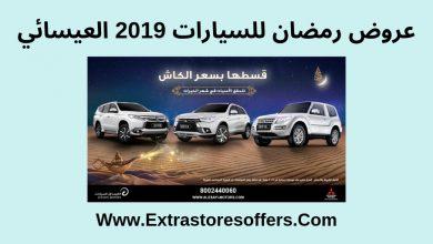 عروض رمضان للسيارات 2019 العيسائي