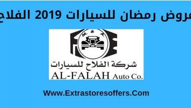 عروض رمضان للسيارات 2019 الفلاح