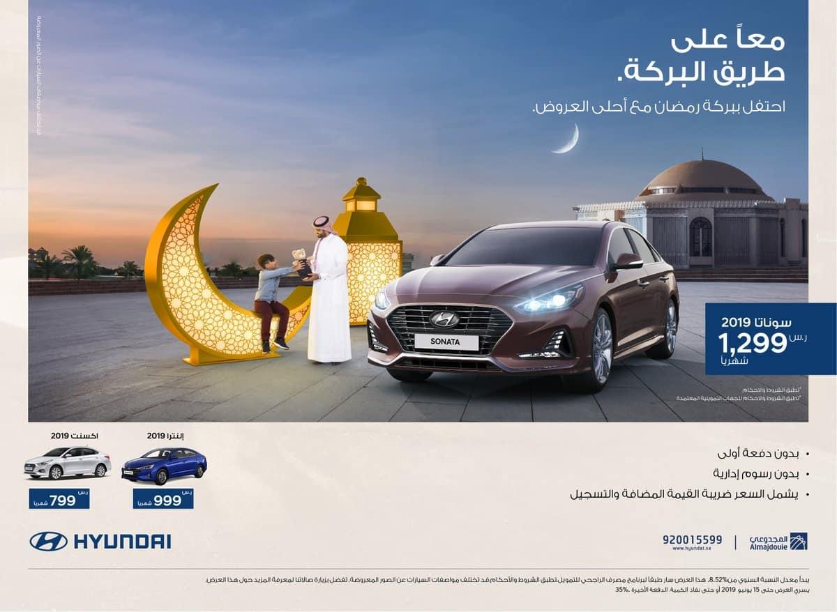 عروض رمضان للسيارات 2019 المجدوعى سيارة سوناتا