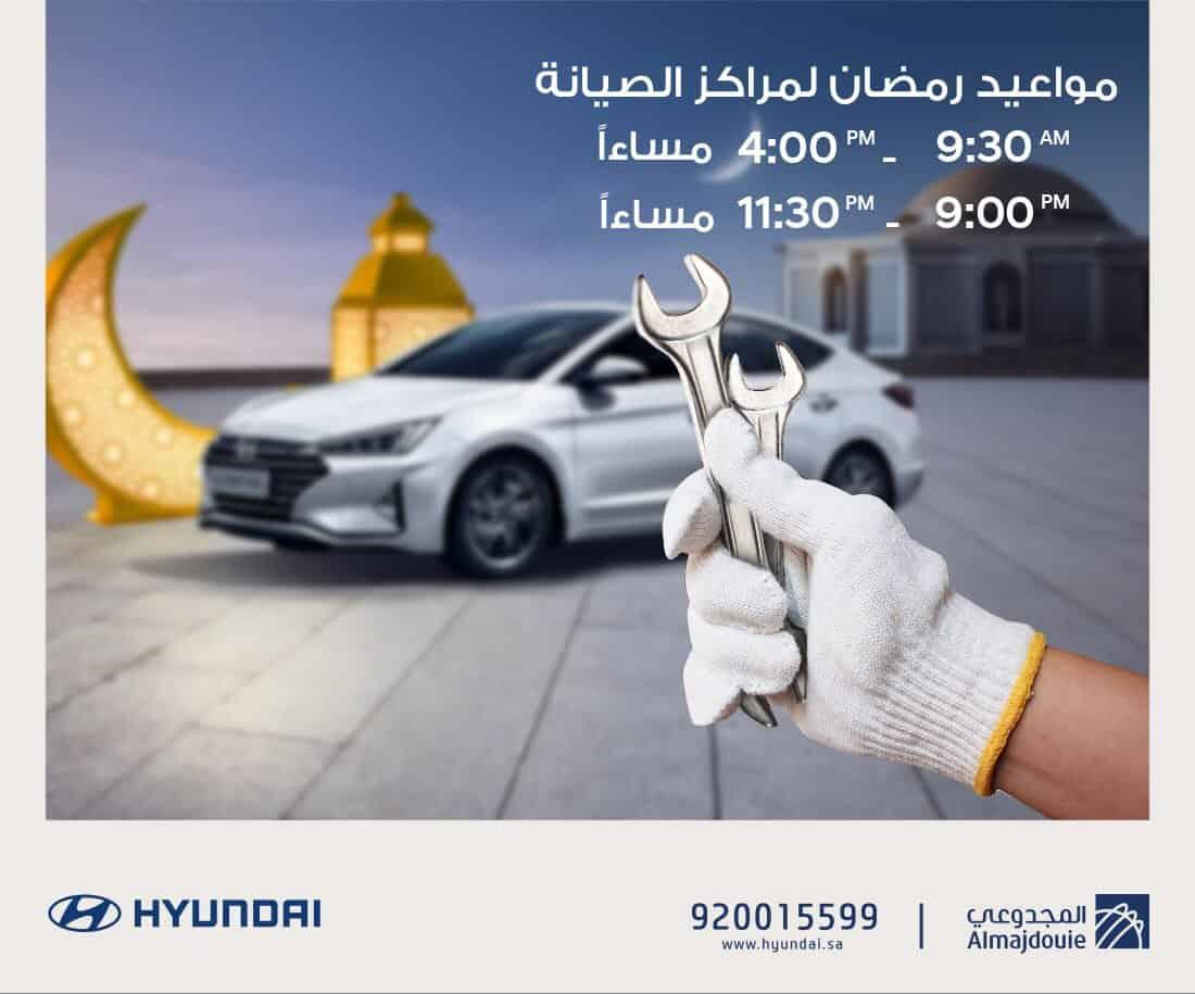 عروض رمضان للسيارات 2019 المجدوعي اوقات الدوام