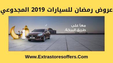 عروض رمضان للسيارات 2019 المجدوعي