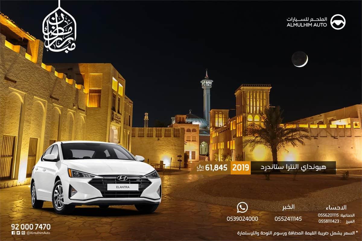 عروض رمضان للسيارات 2019 الملحم سيارة النترا ستاندرد