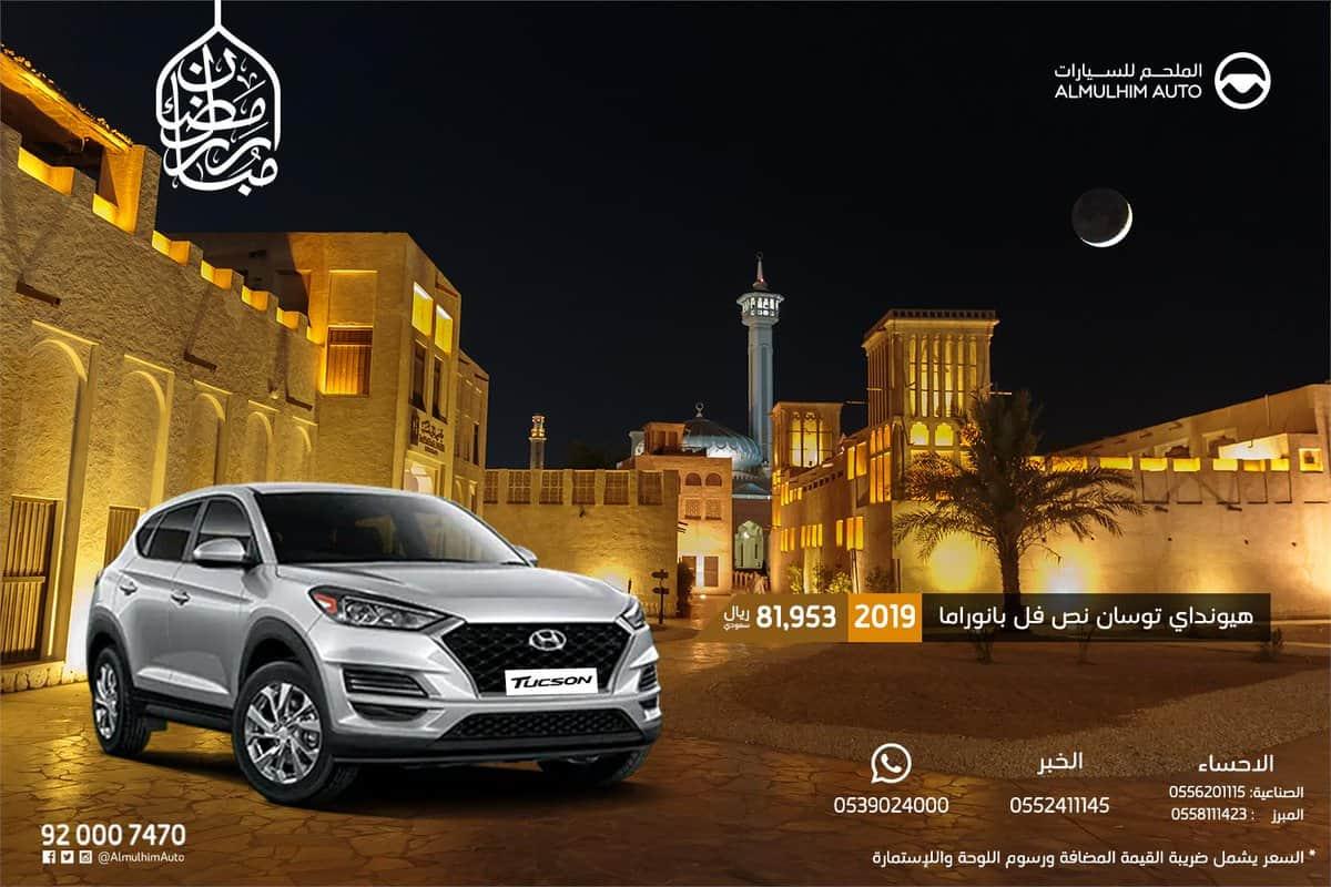 عروض رمضان للسيارات 2019 الملحم سيارة توسان