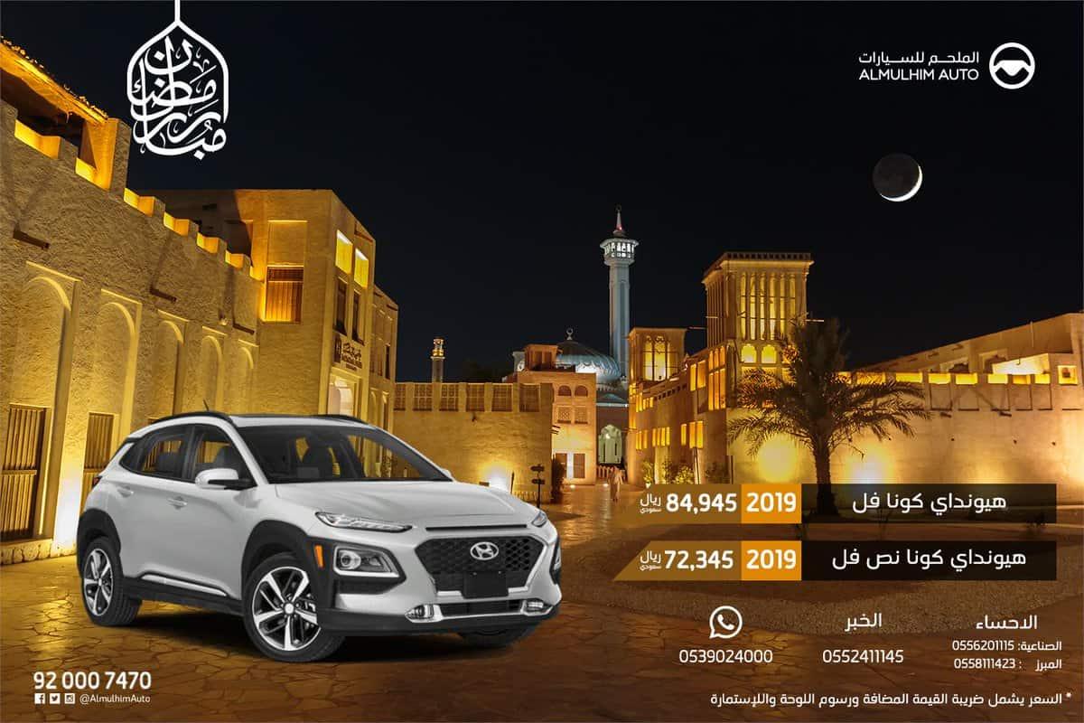 عروض رمضان للسيارات 2019 الملحم سيارة كونا
