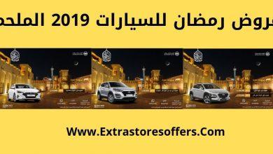 عروض رمضان للسيارات 2019 الملحم