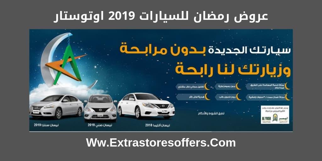 عروض رمضان للسيارات 2019 اوتوستار