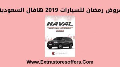 عروض رمضان للسيارات 2019 هافال السعودية
