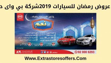 عروض رمضان للسيارات 2019 BYD السعودية