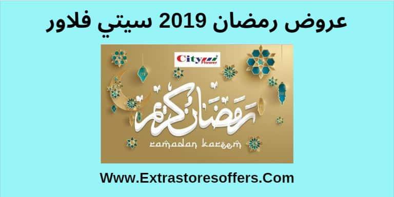 عروض رمضان 2019 سيتي فلاور