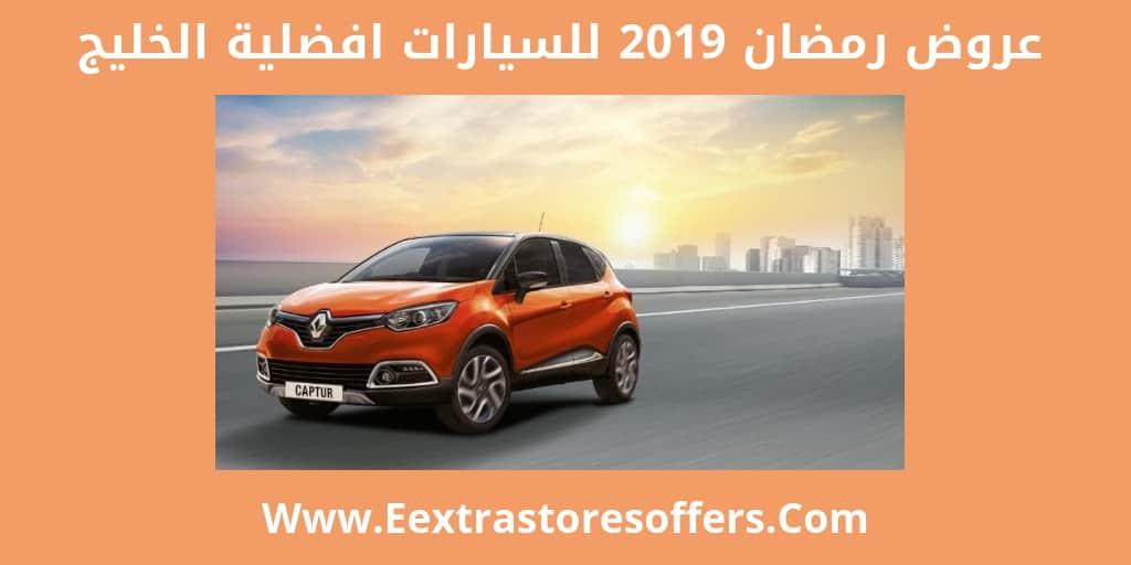 عروض رمضان 2019 لسيارات افضلية الخليج