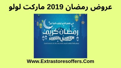 عروض رمضان 2019 ماركت لولو