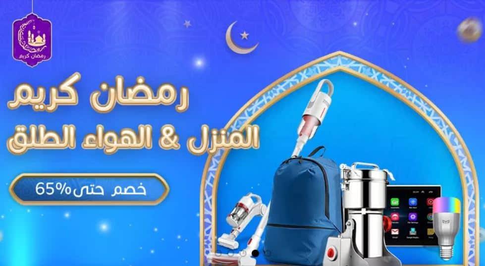 عروض رمضان 2019 من بانجود اجهزة منتجات المنزل
