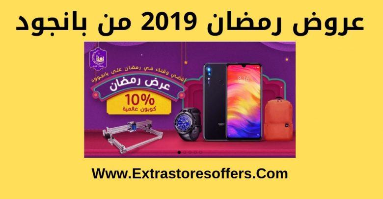 عروض رمضان 2019 من بانجود