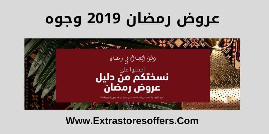 عروض رمضان 2019 وجوه