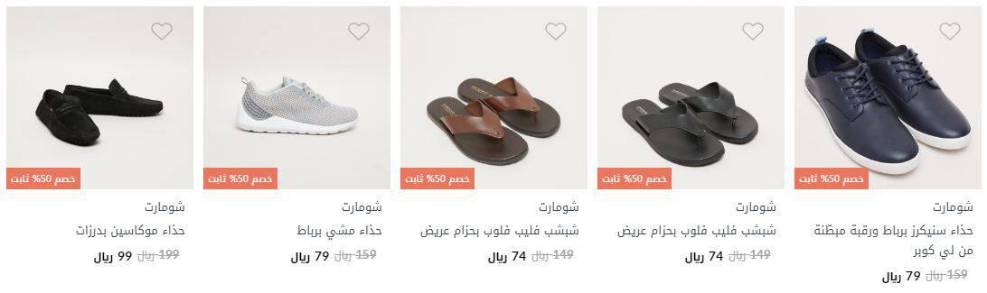 عروض سنتربوينت السعودية في رمضان احذية