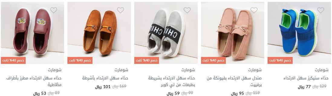 احذية اولادي
