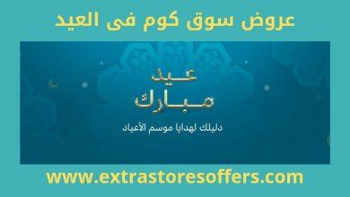 Photo of عروض سوق كوم فى العيد خصومات 50%