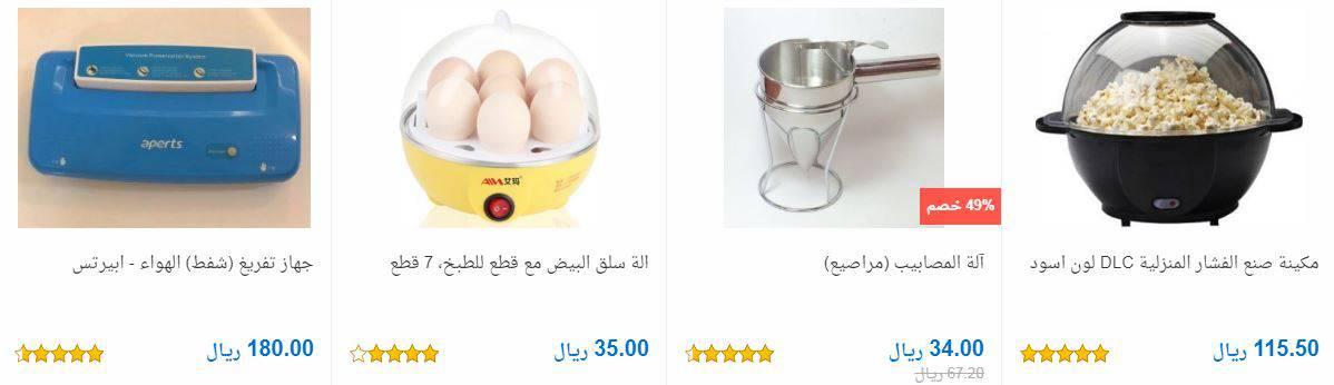 274587309712c عروض سوق كوم فى رمضان 2019 مستلزمات المطبخ متاجر التسوق ...
