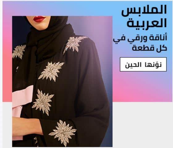 عروض سوق نون في العيد الملابس العربية