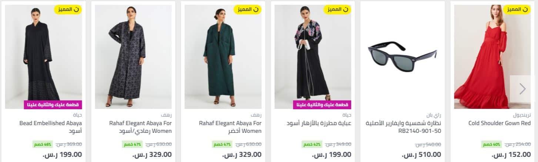 عروض سوق نون في العيد هدايا ملابس عربية للنساء