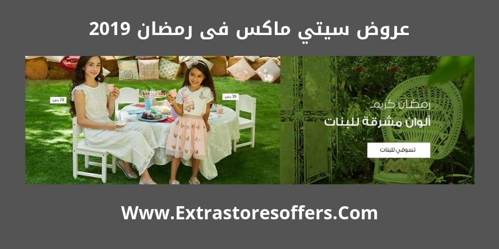 عروض سيتي ماكس فى رمضان 2019