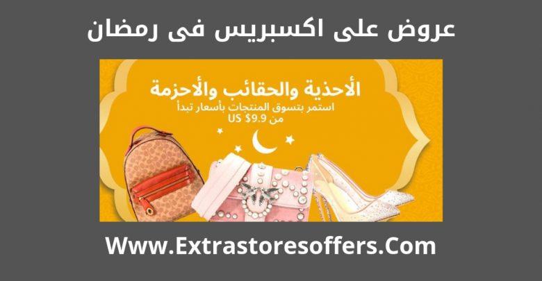 عروض على اكسبريس فى رمضان