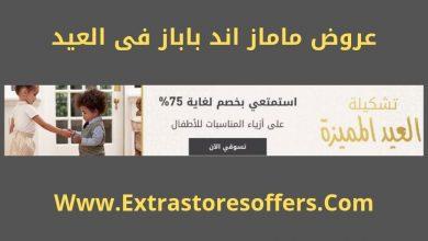Photo of عروض ماماز اند باباز فى العيد خصومات حتى 80%