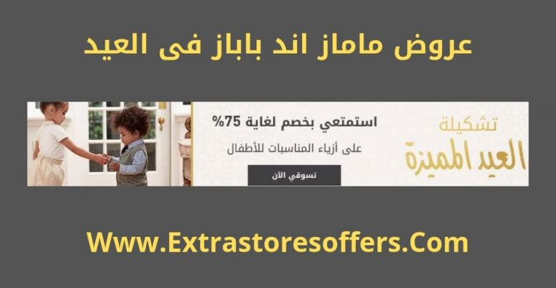 bdf7619d0 عروض ماماز اند باباز فى العيد خصومات حتى 80% عروض العيد ...