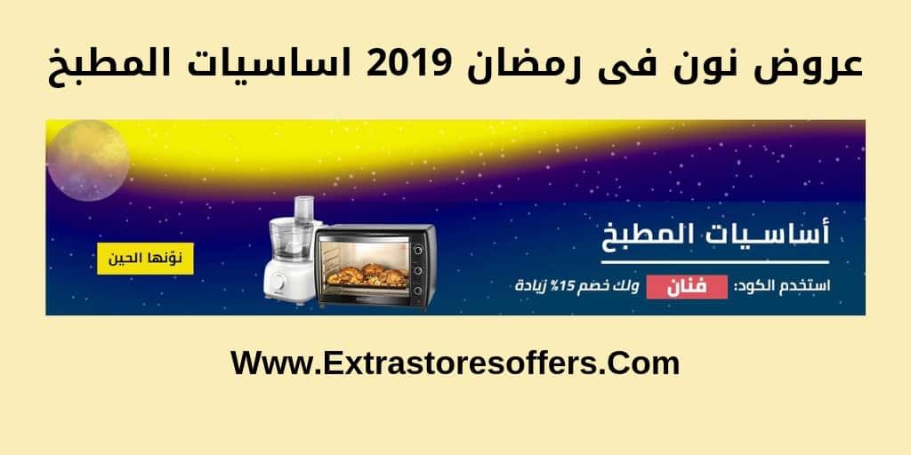 عروض نون فى رمضان 2019 اساسيات المطبخ