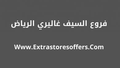 فروع السيف غاليري الرياض