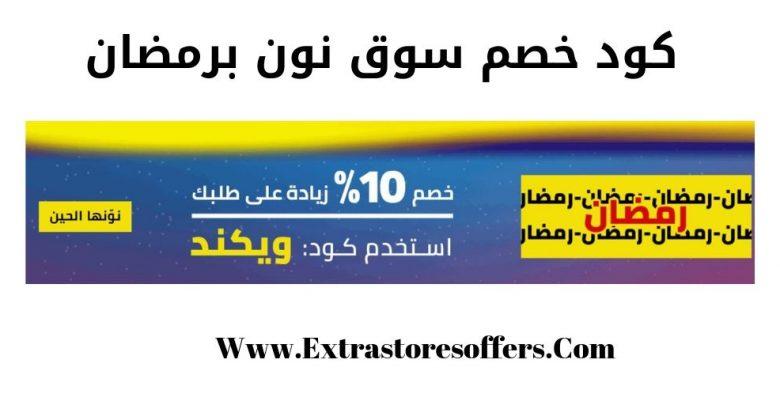 453f54486 كود خصم سوق نون برمضان خصومات حتى 90% موقع نون للتسوق ...
