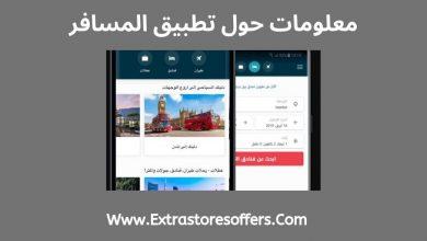 Photo of تطبيق المسافر كافة المعلومات عن التطبيق