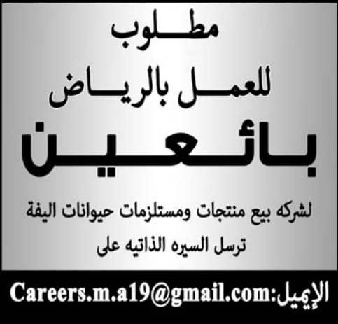 وظائف الرياض بجريدة الوسيلة السعوديه بائعين