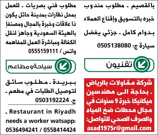 وظائف الرياض ببريدة والقصيم