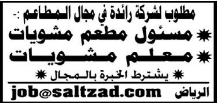 وظائف الرياض بجريدة الوسيلة السعوديه شركة رائدة فى مجال المطاعم