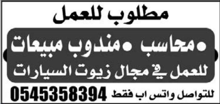 وظائف الرياض بجريدة الوسيلة السعوديه محاسب ومندوب مبيعات