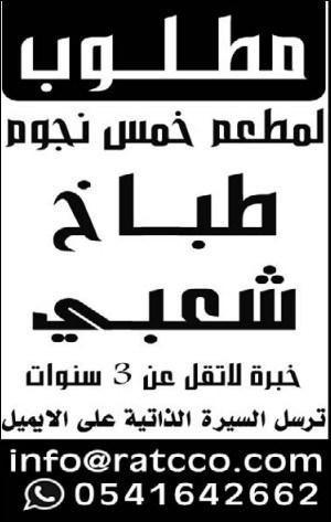 وظائف الرياض بجريدة الوسيلة السعوديه طباخ شعبي