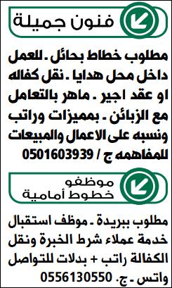 وظائف الرياض بجريدة الوسيلة السعوديه فنون جميلة وموظفوا خطوط امامية