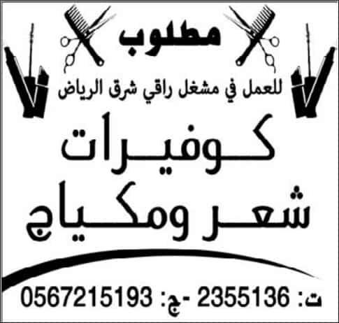 وظائف الرياض بجريدة الوسيلة السعوديه كوافيرات
