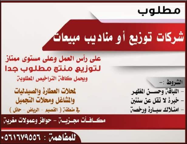 وظائف الرياض بجريدة الوسيلة السعوديه مناديب مبيعات