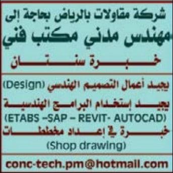 وظائف الرياض بجريدة الوسيلة السعوديه مهندس مدني